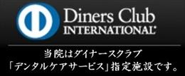 ダイナースクラブデンタルケアサービス